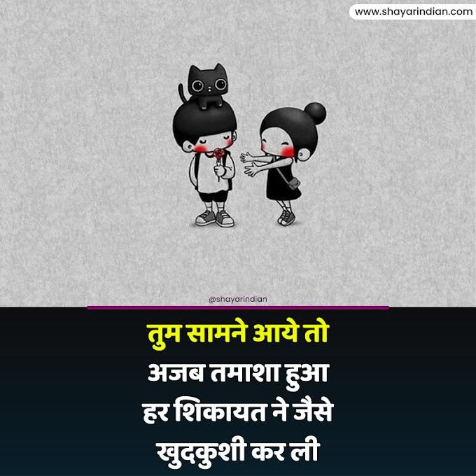 तुम सामने आये तो अजब तमाशा हुआ - Narazgi Shayari