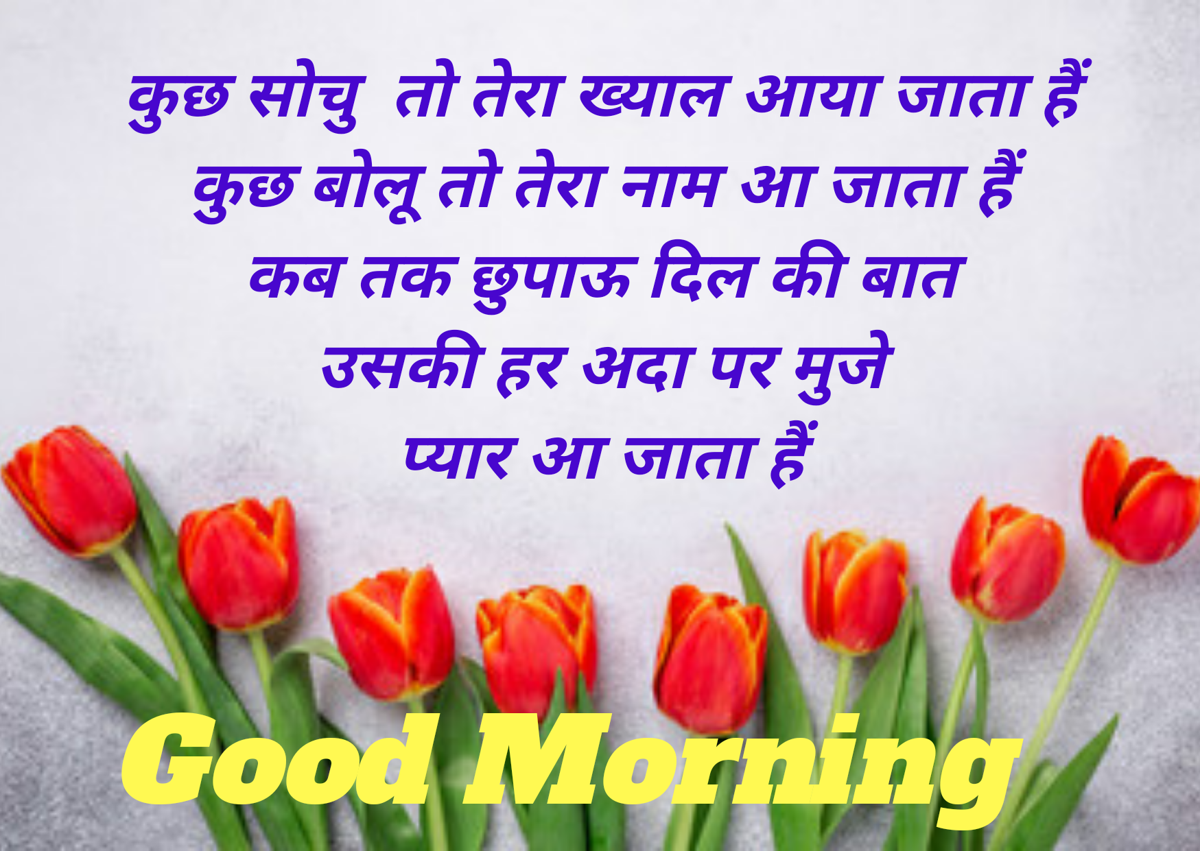 Good Morning Images for Wife Hindi, Good Morning Quotes wishes for Wife & lover,