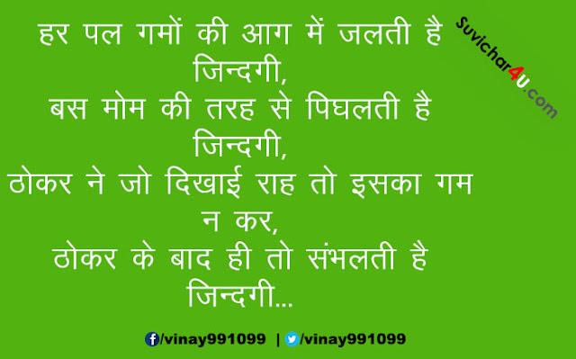 Harpal Gamo Ki Aag Men Jalti Hai Jindgi