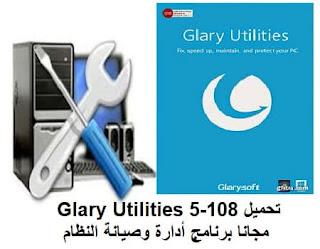 تحميل Glary Utilities 5-108 مجانا برنامج أدارة وصيانة النظام