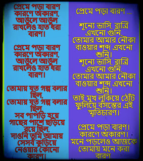 Preme Pora Baron Lyrics