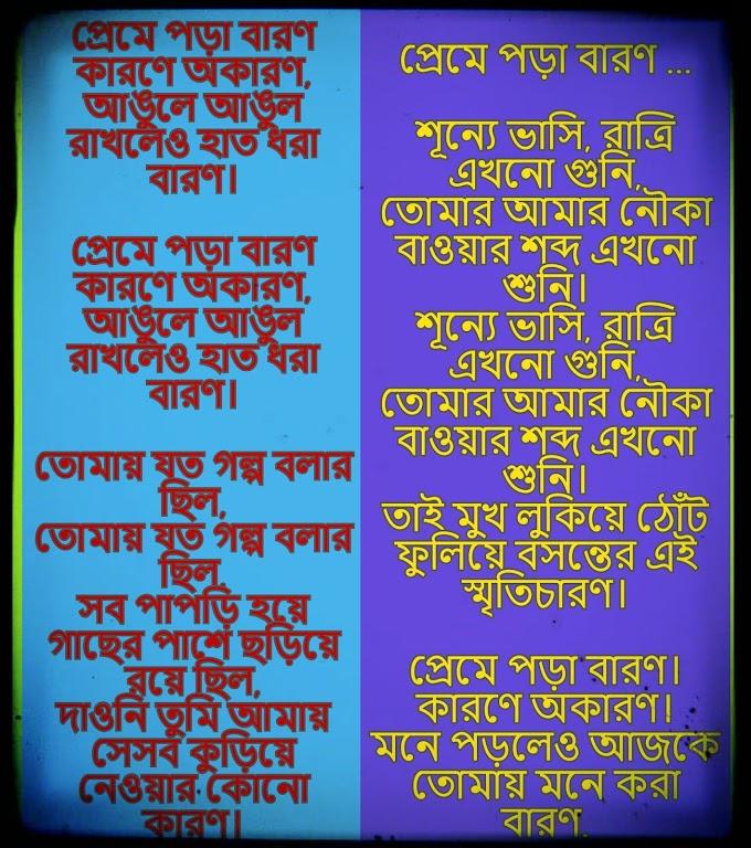 প্রেমে পড়া বারন কারণে অকারণ-বাংলায়-Preme Pora Baron Lyrics