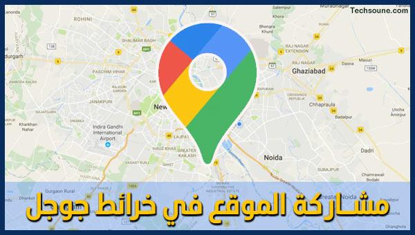 كيفية مشاركة الموقع في خرائط Google