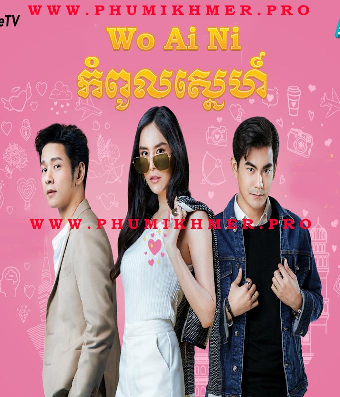 Th-Wo Ai Ni kompoul Sneh [Ep.10-12]