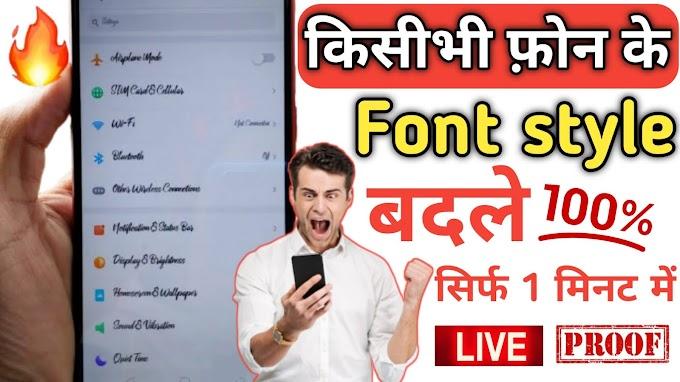 zFont 3 - Emoji & Custom Font Changer App Review in Hindi