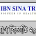 IBN SINA Trust ( Consultant, Registrar) new job circular 2019  । newbdjobs.com