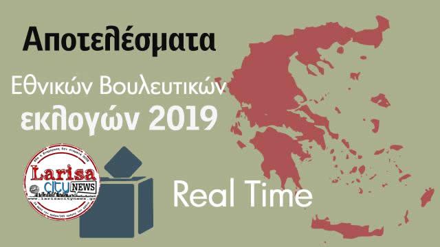 Τα αποτελέσματα των Εθνικών Βουλευτικών Εκλογών 2019 σε Realtime