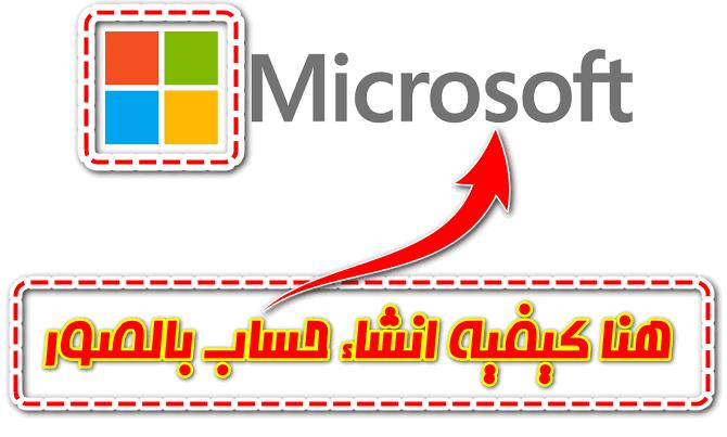 كيفية,انشاء,حساب,Microsoft,ميكروسوفت,بالصور