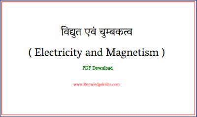 विद्युत एवं चुम्बकत्व ( Electricity and Magnetism )