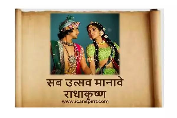 Sab Utsav Manave Song