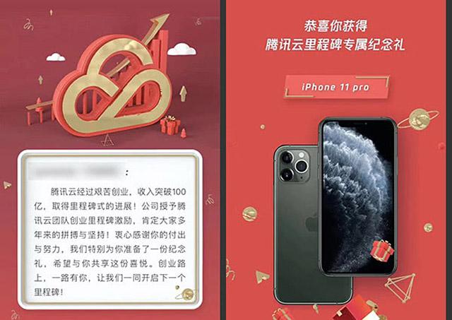 cloud-tencent-iphone-11-pro