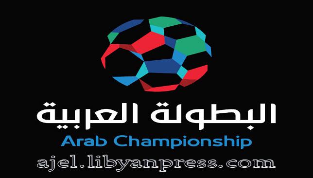 موعد نهائي البطولة العربية 2017