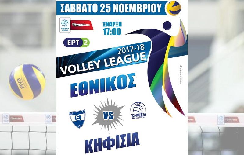 Το Σάββατο Εθνικός Αλεξανδρούπολης - Κηφισιά. Βοηθάμε την ομάδα μας, στηρίζουμε τους αθλητές μας!