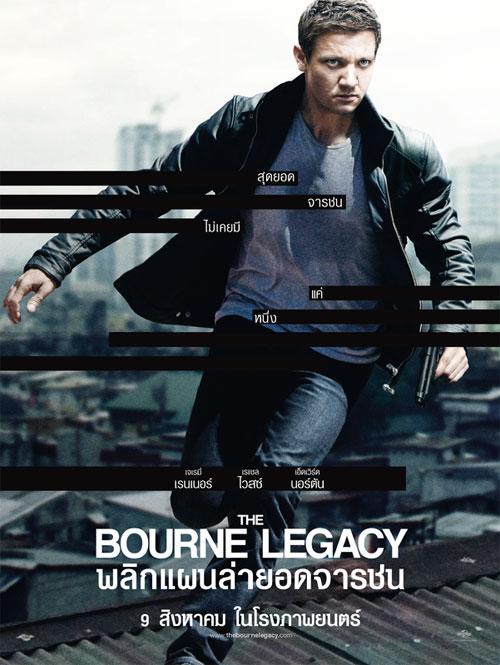 The+Bourne+Legacy+.jpg