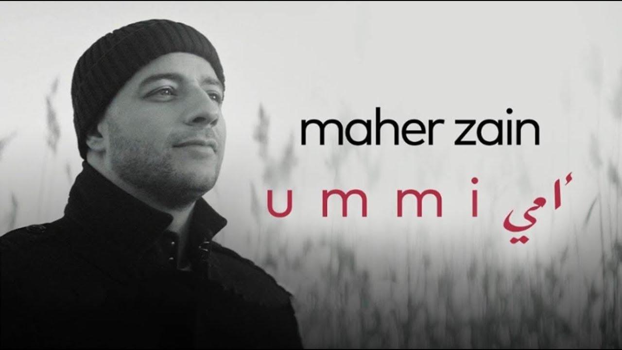 كلمات اغنيه ماهر زين - أمي 2019,كلمات اغاني,اغاني عيد الام,كلمات اغنيه امي.