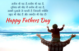 hindi sms for fathers day 2019