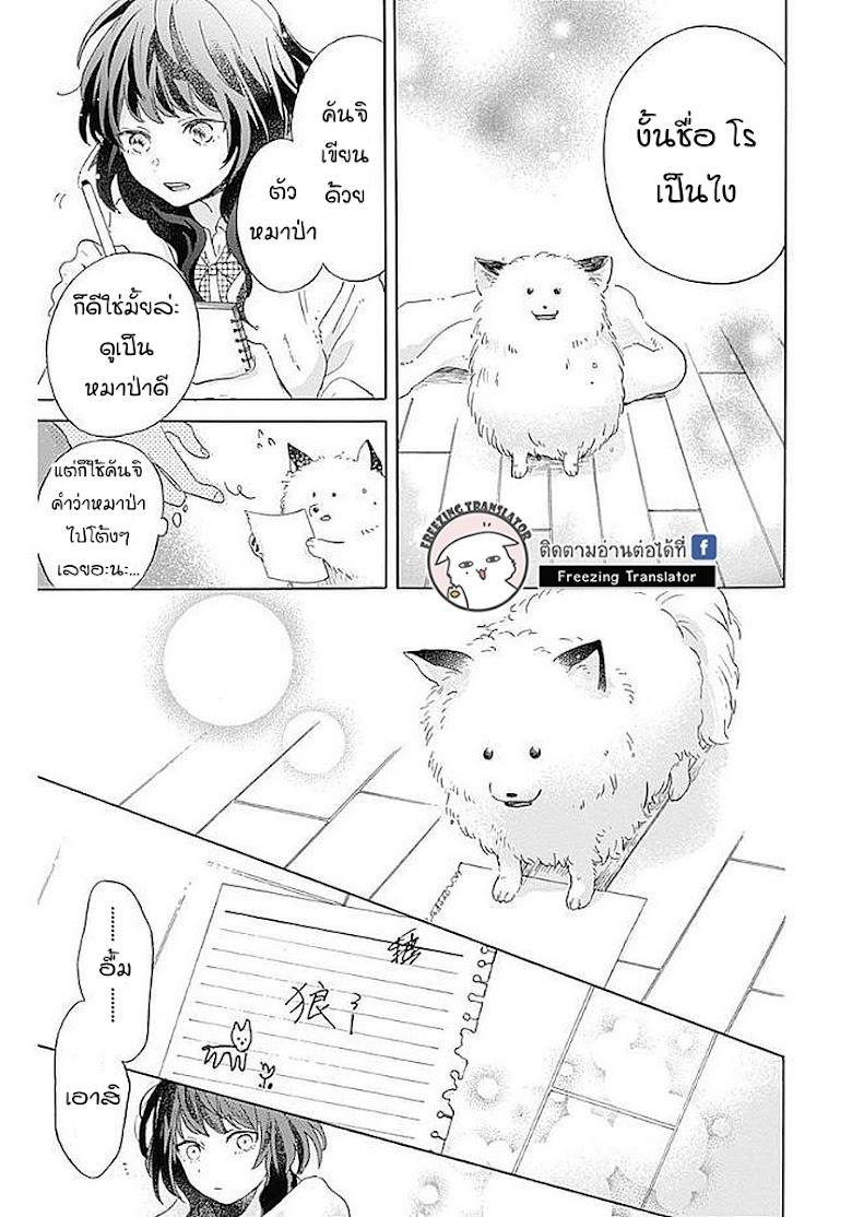 Kimi to Wonderland - หน้า 74