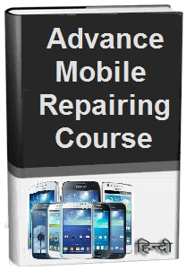 Learn full mobile repairing course in Hindi in this e-book