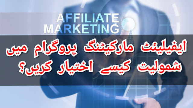 How to join affiliate marketing in urdu