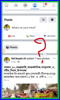 How to remove Facebook post in 1 minute,how to delete Facebook video,How to remove share post on Facebook