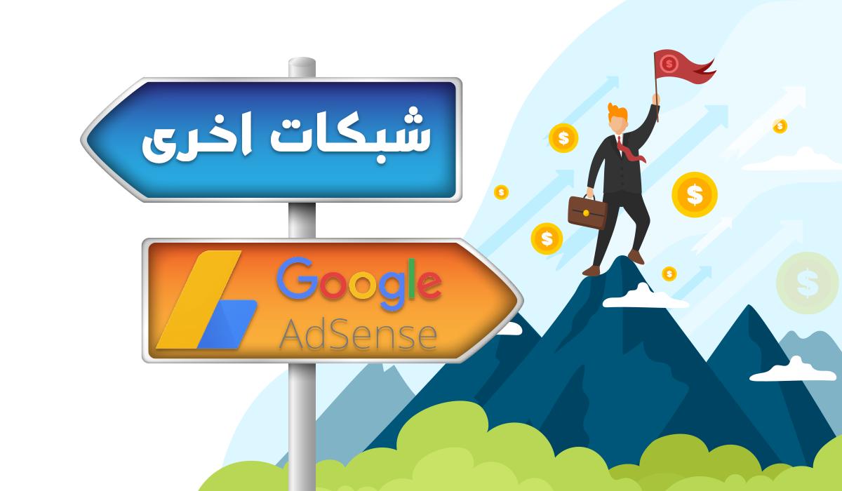 أفضل 4 شبكات إعلانية يمكنك الإعتماد عليها كأفضل بديل لجوجل أدسنس 2020