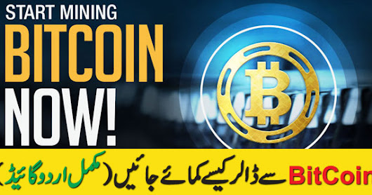 Earn Bitcoin In Pakistan And Withdraw Money