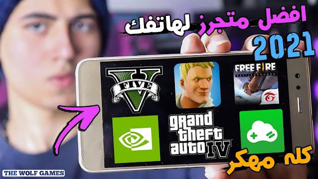 افضل متجر محاكي | لتحميل كل الالعاب الحديثه مجانا | متجر العاب | PS4/Xbox/PC GAMES