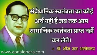 Ambedkar Thoughts in Hindi, ambedkar hd images, Baba Saheb Motivational Quotes in Hindi