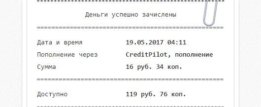 Скриншот выплаты № 3