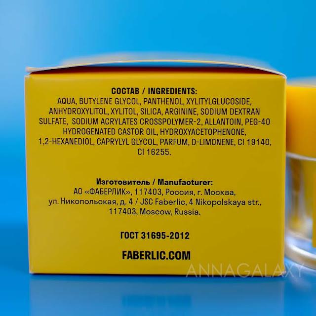 Состав Маска для лица смягчающая Provitamin «B5 - Восстановление»