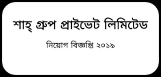 Shah Group Private Limited job circular 2019