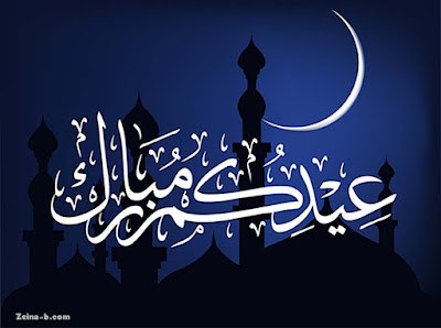 صورة ليليه مكتوب عليها عيدكم مبارك جميلة جدا ، صور عيد سعيد