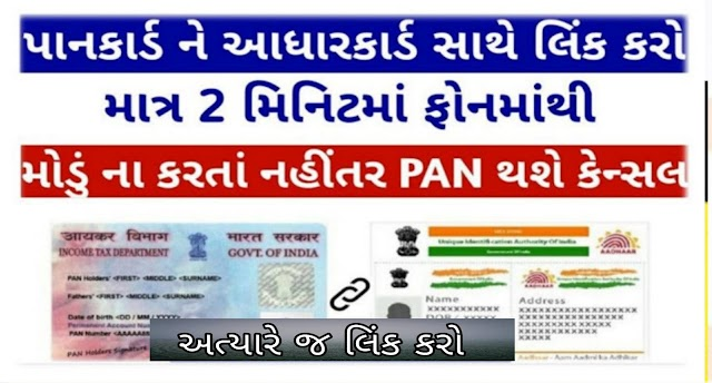 Know How to link PAN with Aadhaar its FAQs @ www.incometaxindiaefiling.gov.in link aadhaar