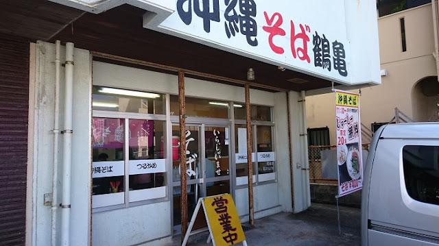 沖縄そば 鶴亀の写真