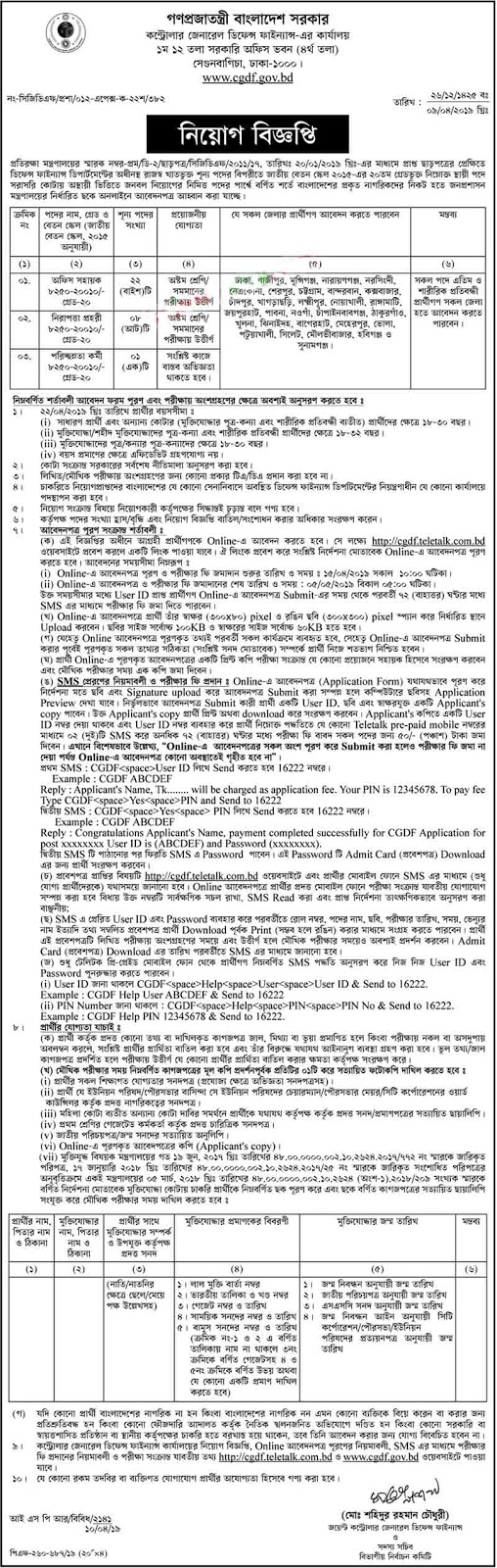 Controller General of Defence Finance (CGDF) Job circular 2019