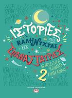 https://www.culture21century.gr/2018/10/istories-ths-kalhnyxtas-gia-epanastatries-2-twn-elena-favilli-kai-francesca-cavallo-book.html