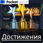 Достижения Pocket Option