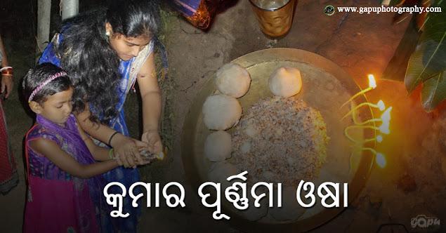 Kumara Purnima Osha in Odisha