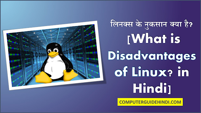 लिनक्स के नुकसान क्या है? [What is Disadvantages of Linux? in Hindi]