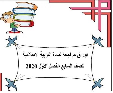 اوراق مراجعة لمادة التربية الاسلامية للصف السابع الفصل الأول 2020 اوراق مراجعة لمادة التربية الاسلامية للصف السابع الفصل الأول 2020