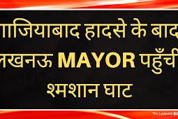 आख़िर क्यूँ लखनऊ mayor पहुँची शमशान घाट??