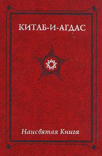 Обложка Китаб-и-Агдас