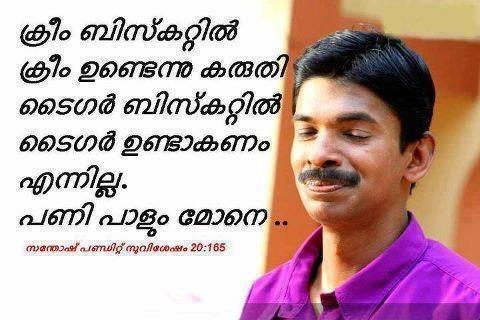 Malayalam Funny dialogues ~ abhikush