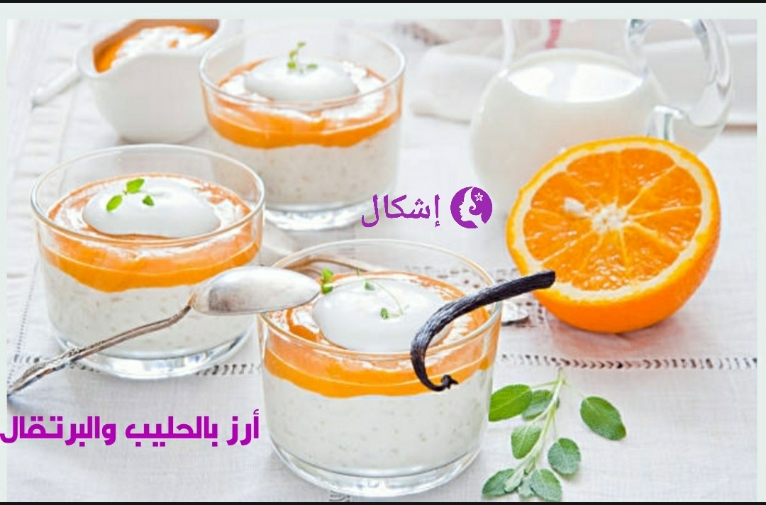 طريقة عمل أرز بالحليب والبرتقال