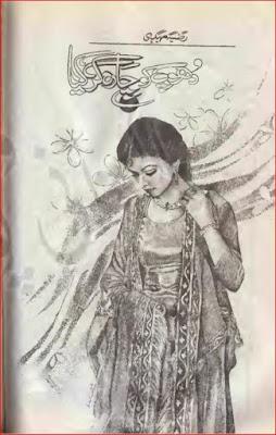 Dhoop ko charagar kiya by Razia Mehdi pdf