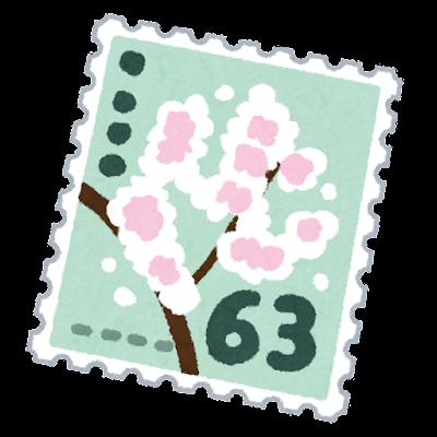 63円切手のイラスト