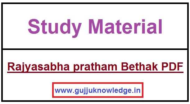 Rajyasabha pratham Bethak PDF