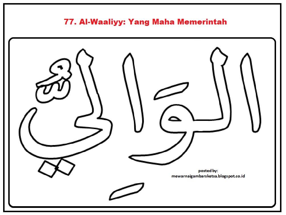 Tulisan Alquran Pakaian Syari Jilbab Hijab Mosque Masjid Kendaraan Transportasi Kapal Ship Pesawat Terbang Pesawat Plane Aeroplane
