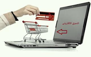 التسوق الالكتروني | مفهومه وفوائده