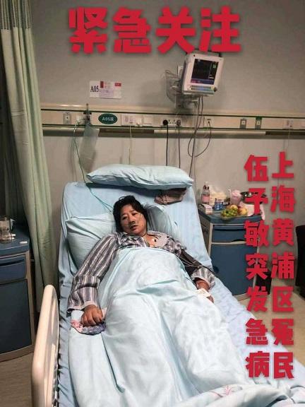 上海黄浦区小东门街道维权人士伍予敏因进京上访遭刑拘、后强制送上海市法制教育学校 病情严重不予治疗 生命垂危